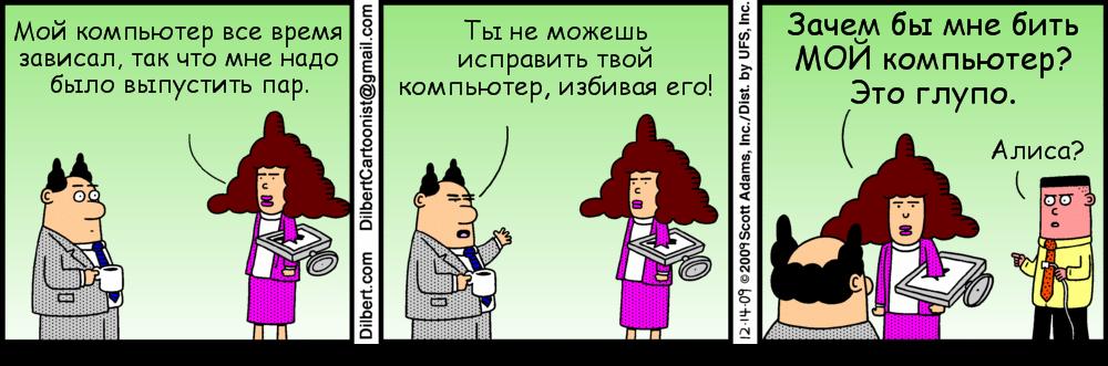 Комиксы Дилберт